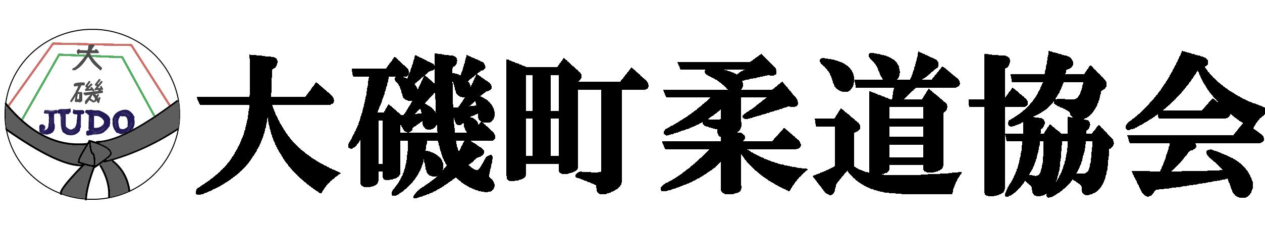 大磯町柔道協会